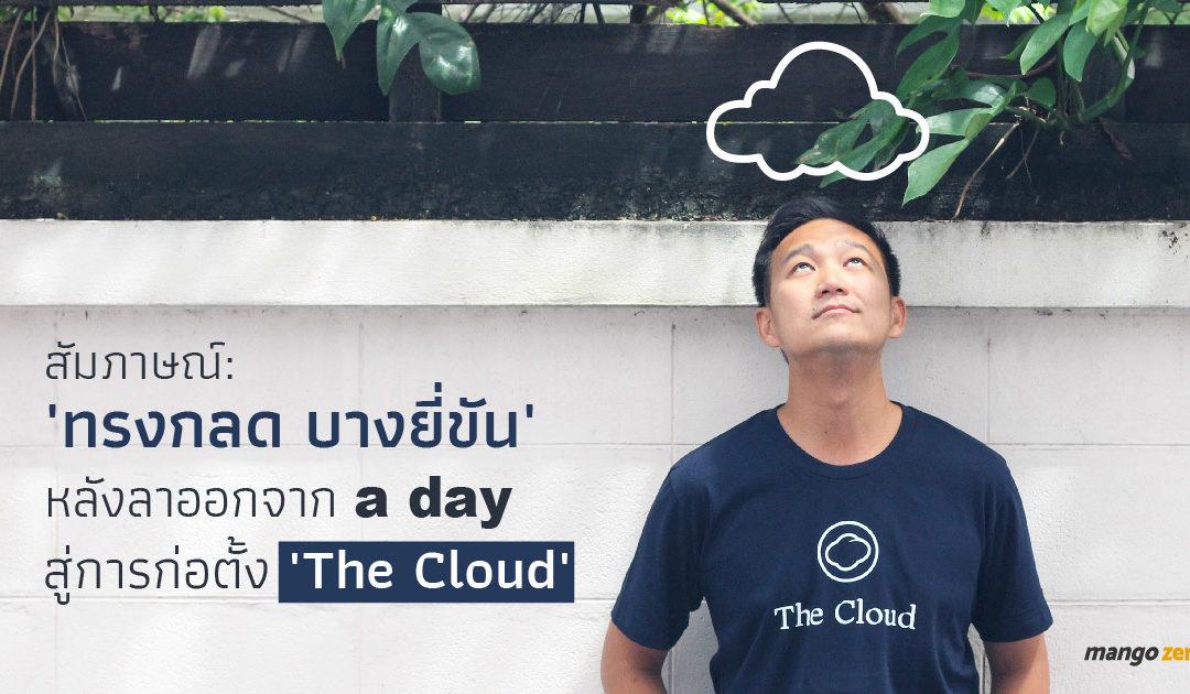 สัมภาษณ์ : 'ทรงกลด บางยี่ขัน' หลังลาออกจาก 'a day' สู่การก่อตั้ง 'The Cloud' สื่อใหม่ที่บุกทั้งออนไลน์และออฟไลน์