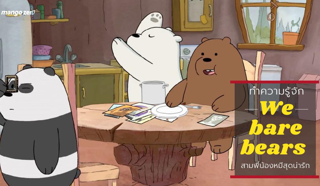 ทำความรู้จัก We bare bears สามพี่น้องหมีสุดน่ารัก