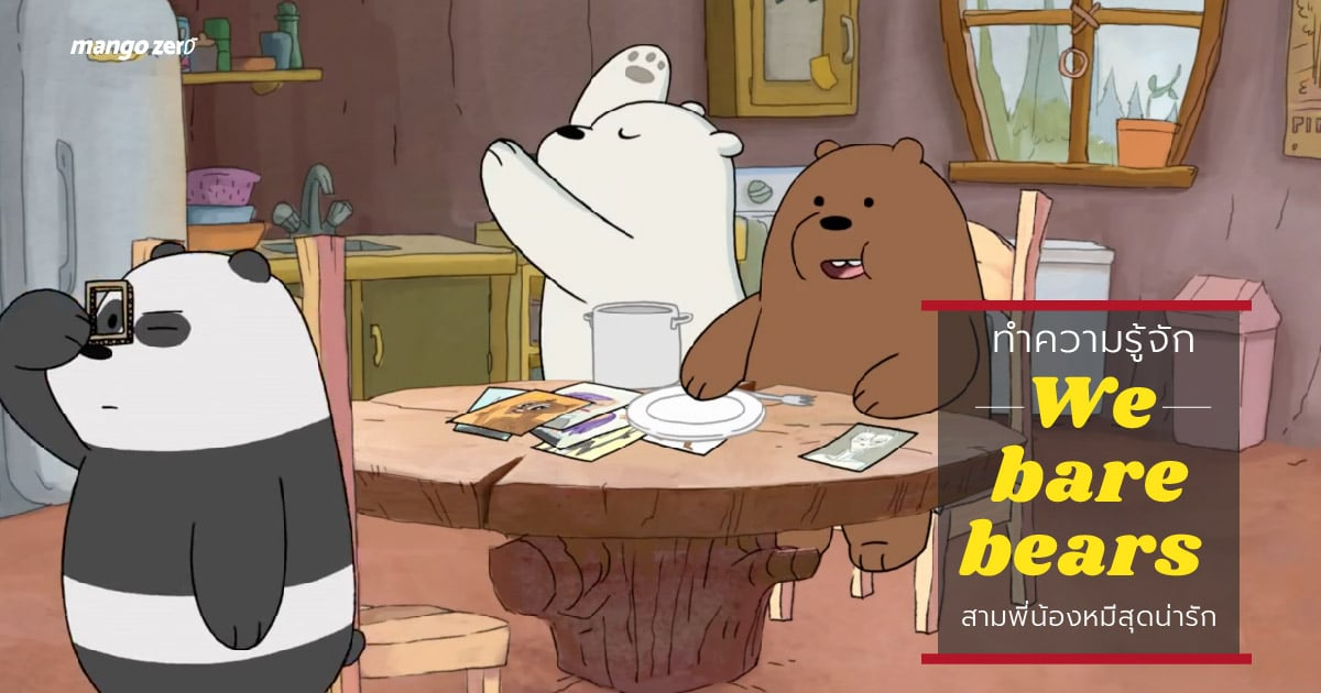 introducing-we-bare-bears-characters