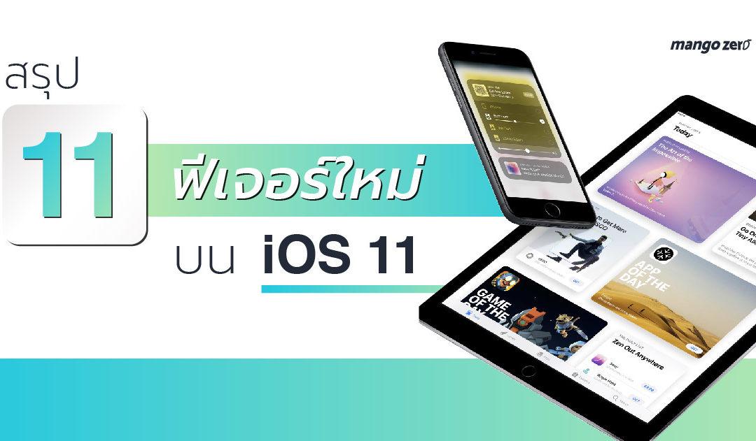 สรุป 11 ฟีเจอร์ใหม่บน iOS 11 ปรับหน้าตา Control Center, Siri ฉลาดขึ้น, ไฟล์ภาพเหลือครึ่งเดียวในคุณภาพเดิม ฯลฯ
