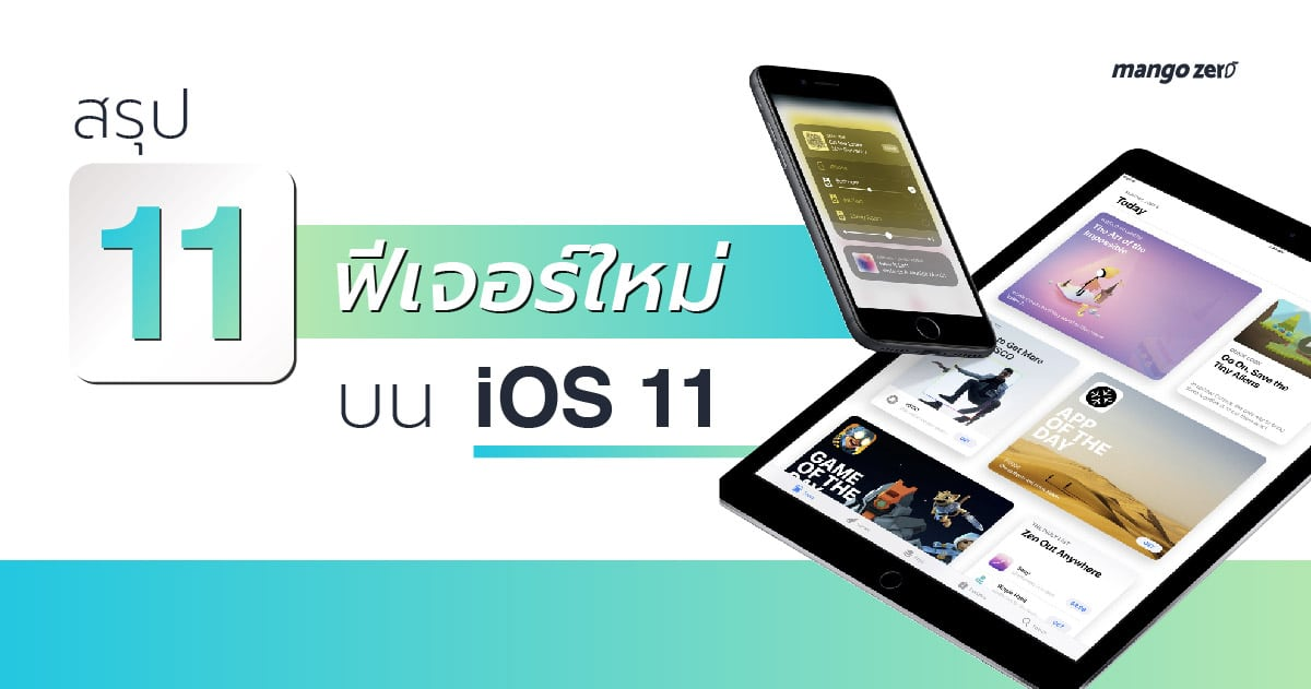 ios-11-new-features-2017-feature
