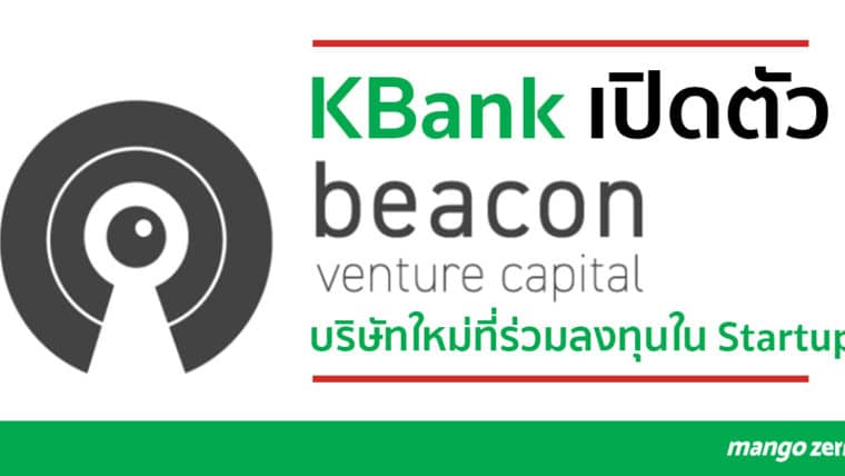 KBank ทุ่ม 1,000 ล้านบาท เปิดตัว 'Beacon Venture Capital' ร่วมลงทุนกับ 'Startup'