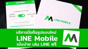 เปิดตัว LINE Mobile !! บริการมือถือรูปแบบใหม่ รีวิวทดสอบใช้งานจริง เล่น LINE ฟรี