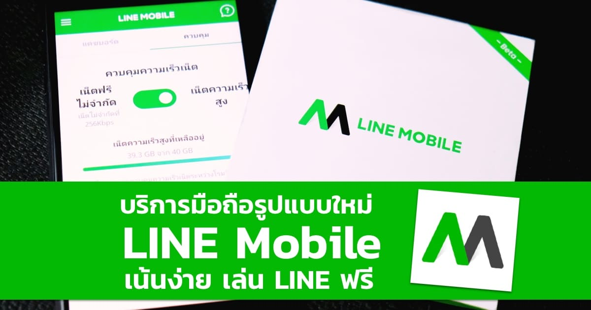 line-mobile-package-featured