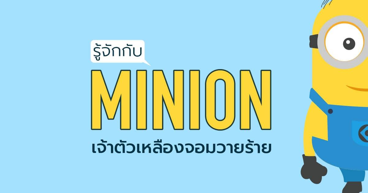 minion-biography-06