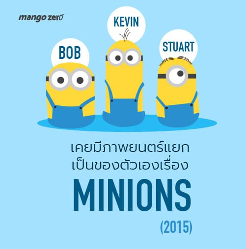 minion-biography-FIX-04