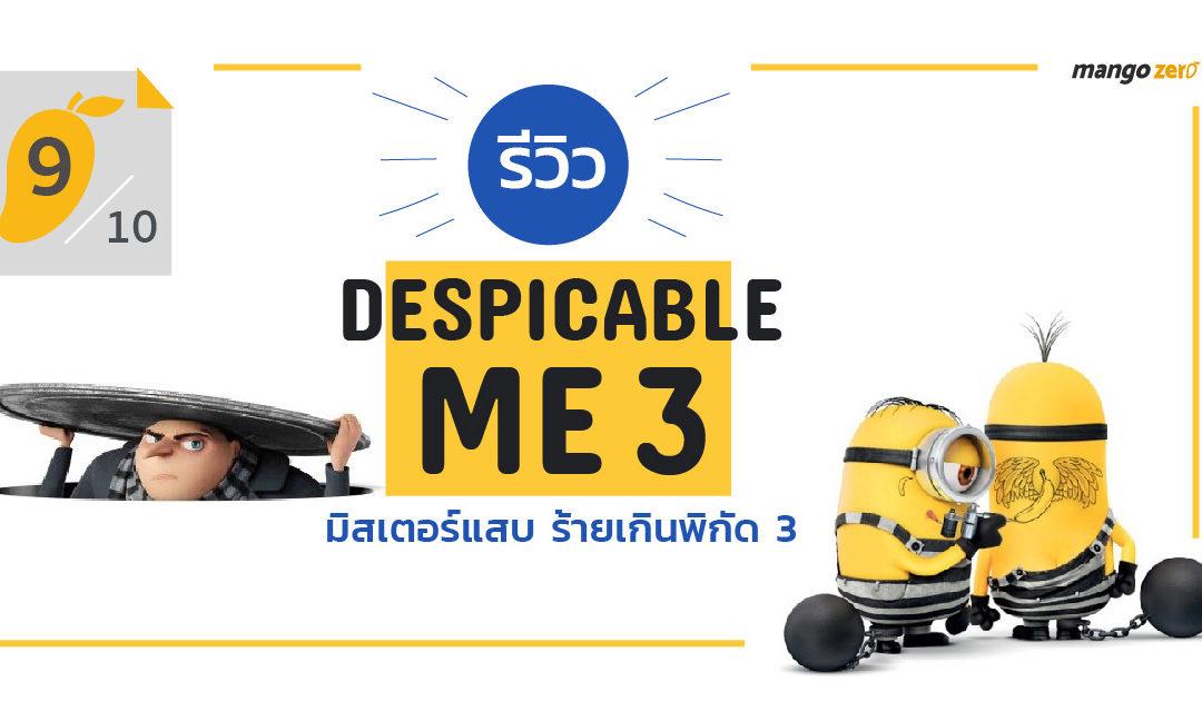 [9/10] รีวิว Despicable me 3 มิสเตอร์แสบ ร้ายเกินพิกัด 3