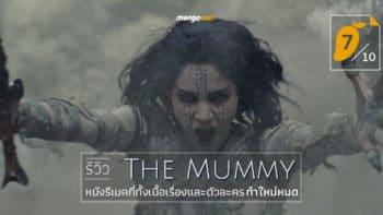 รีวิว The Mummy หนังรีเมคที่ทั้งเนื้อเรื่องและตัวละครทำใหม่หมด