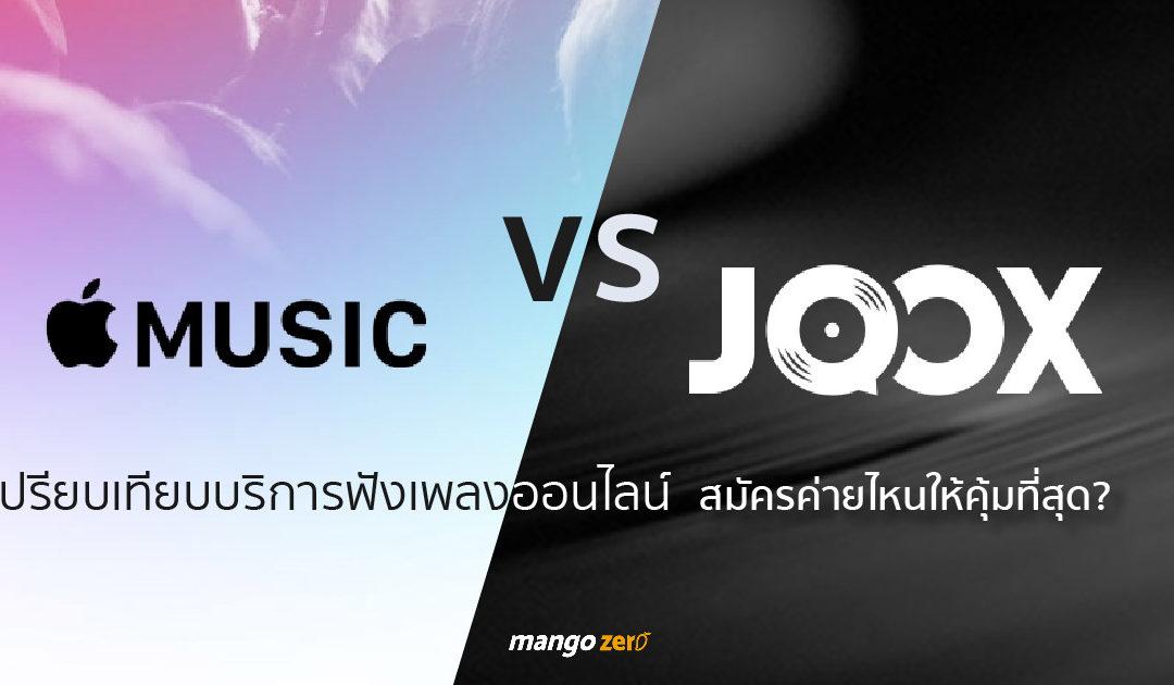 'Apple Music vs JOOX' เปรียบเทียบบริการฟังเพลงออนไลน์  สมัครค่ายไหนคุ้มที่สุด
