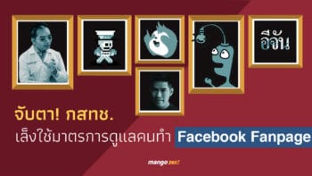 จับตา! กสทช.เล็งใช้มาตรการดูแลคนทำ Facebook Fanpage