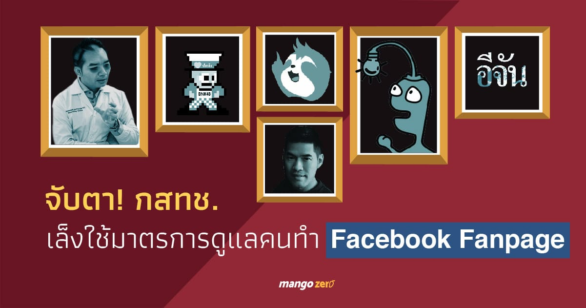 nbtc-considers- Facebook-Fanpage-control-options