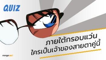 [QUIZ] ภายใต้กรอบแว่น ใครเป็นเจ้าของสายตาคู่นี้ ??