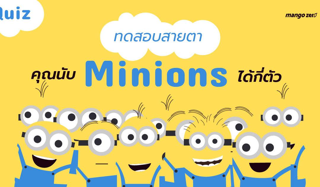 [QUIZ] ทดสอบสายตา  คุณนับ Minions ได้กี่ตัว ?
