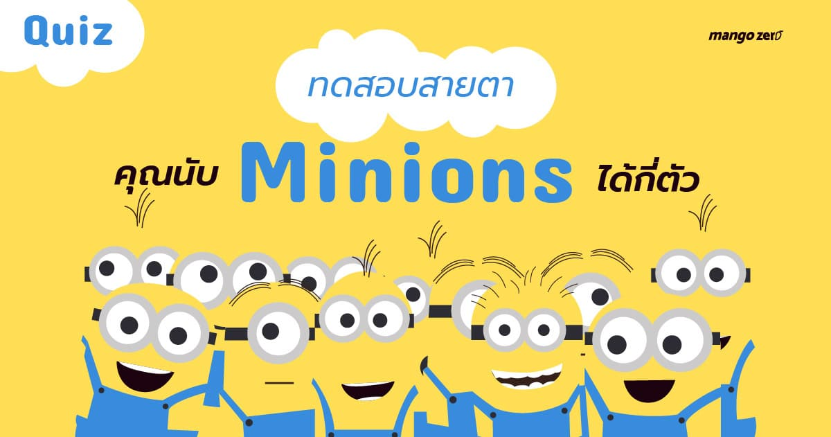 quiz-how-many-minions-08