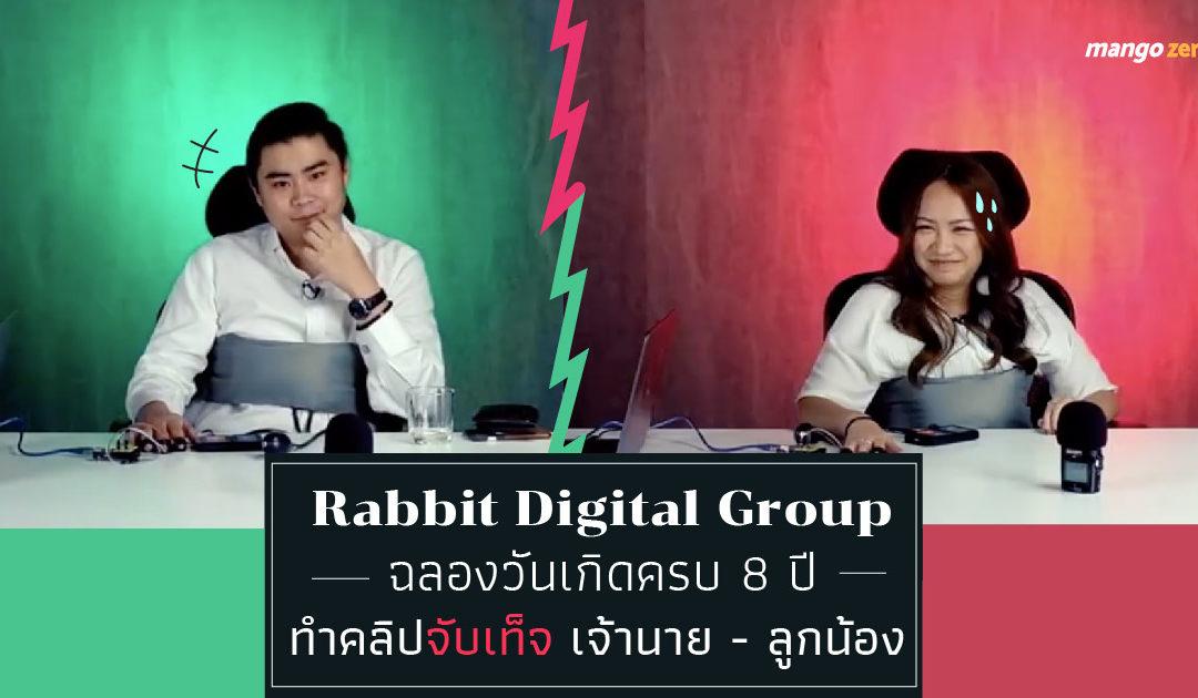 Rabbit Digital Group ฉลองวันเกิดครบ 8 ปีทำ คลิป พา เจ้านาย – ลูกน้อง เข้าเครื่องจับเท็จ