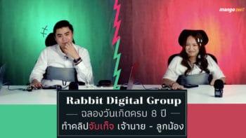 Rabbit Digital Group ฉลองวันเกิดครบ 8 ปีทำ คลิป พา เจ้านาย - ลูกน้อง เข้าเครื่องจับเท็จ