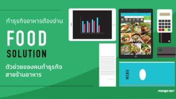 ทำธุรกิจร้านอาหารต้องอ่าน! รู้จักกับ 'Food Solution' ตัวช่วยที่เข้ามาจัดระบบหลังร้านแบบเรียลไทม์ผ่านมือถือ