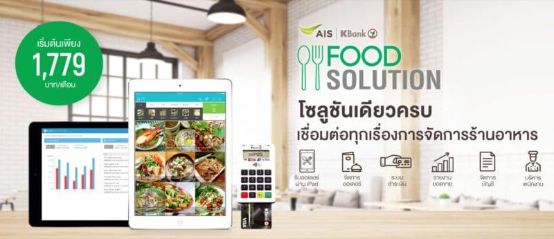 review-food-solution-function-promotion-new
