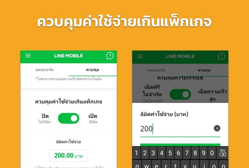 review-line-mobile-features-4