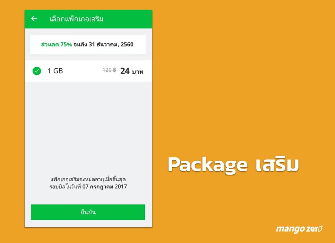 review-line-mobile-package-3