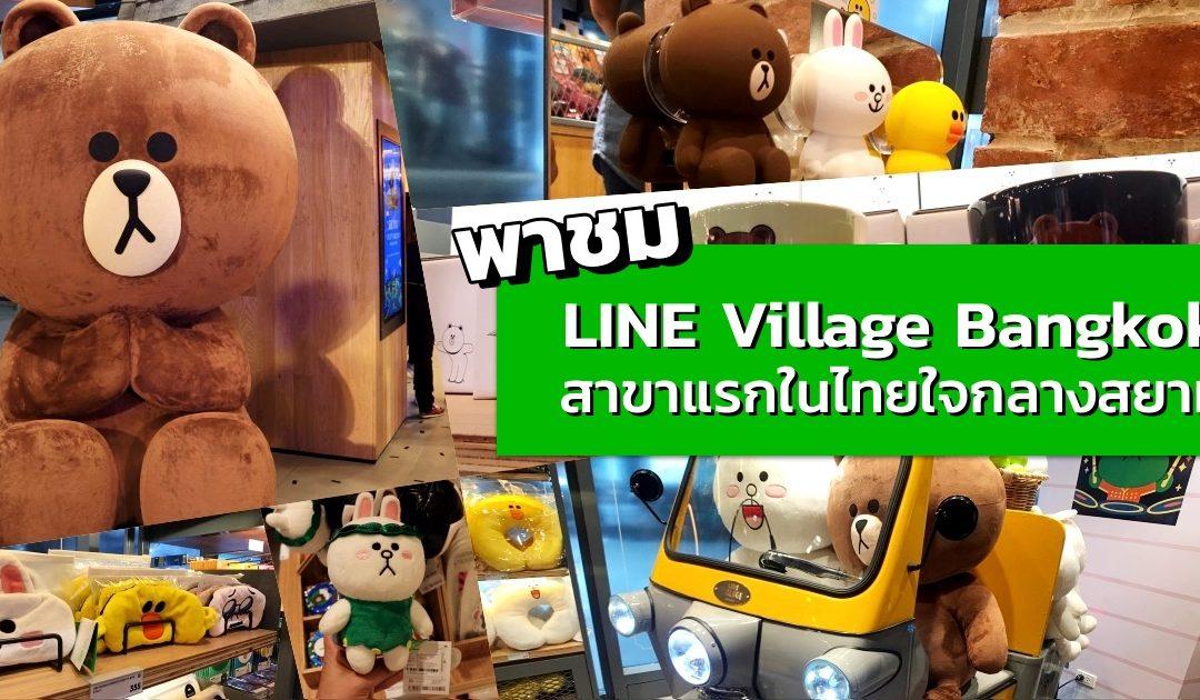 พาชมร้าน LINE Village Bangkok สาขาแรกในไทยใจกลางสยาม (ชมคลิป)