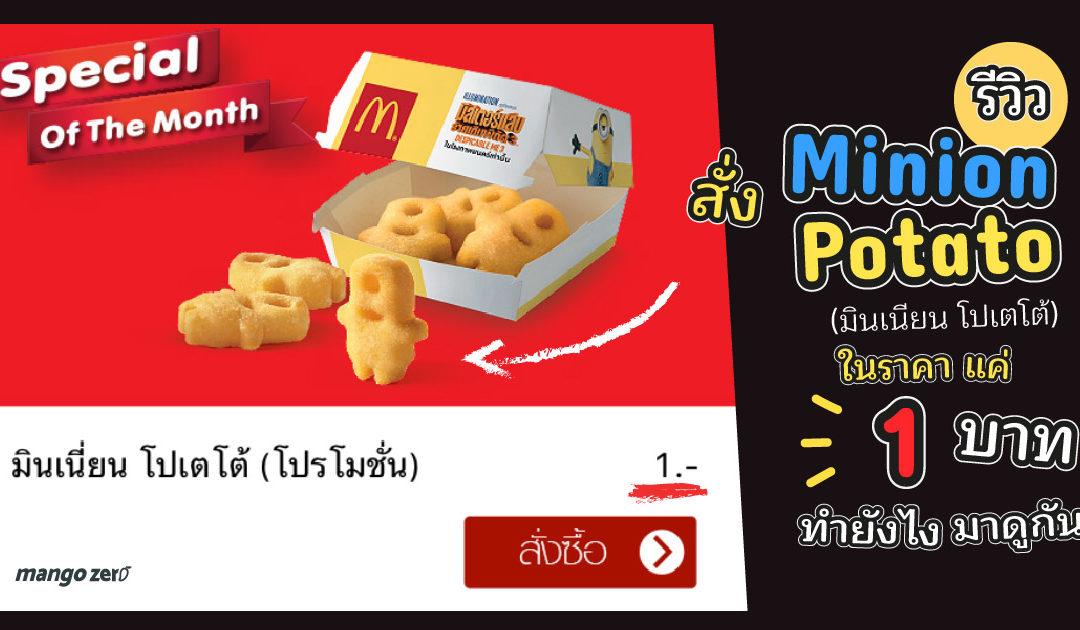 รีวิว : สั่ง Minion Potato (มินเนี่ยน โปเตโต้) ในราคาแค่ 1 บาท ! ทำยังไง มาดูกัน