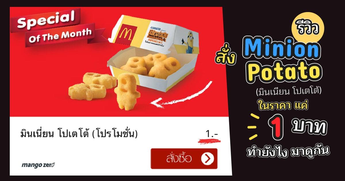 review-minion-potato-one-baht-2