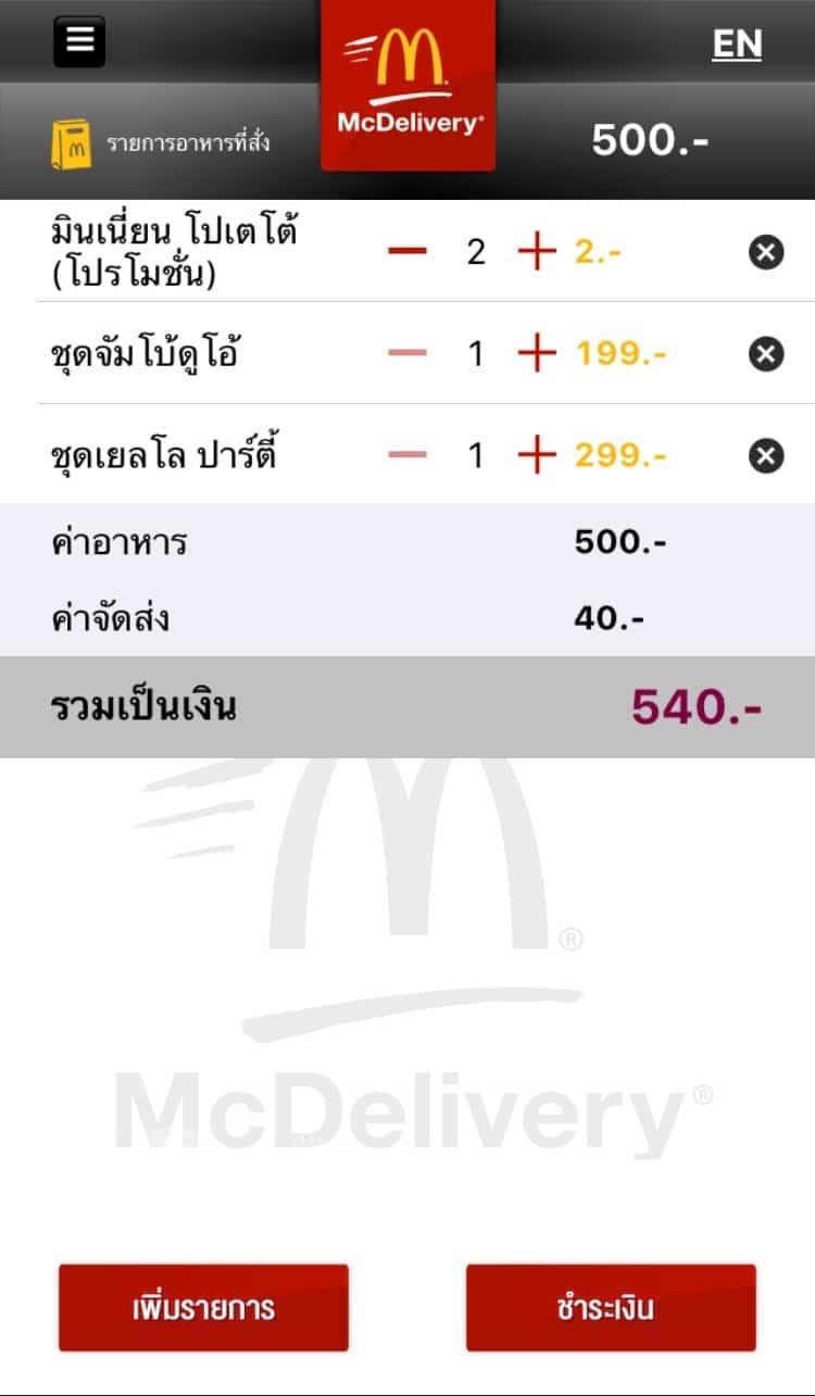 review-minion-potato-one-baht-3