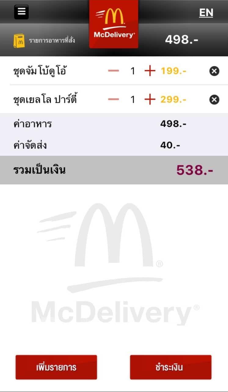 review-minion-potato-one-baht-4
