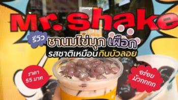 รีวิว Mr.Shake รสชาติใหม่ 'ชานมไข่มุกเผือก' ราคา 55 บาท รสชาติเหมือนกินบัวลอย แต่อร่อยม๊วกกก