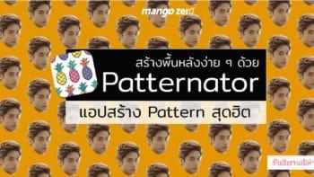 มาลองเล่นกัน! สร้างพื้นหลังง่ายๆ ด้วย Patternator แอปสร้าง Pattern สุดฮิต