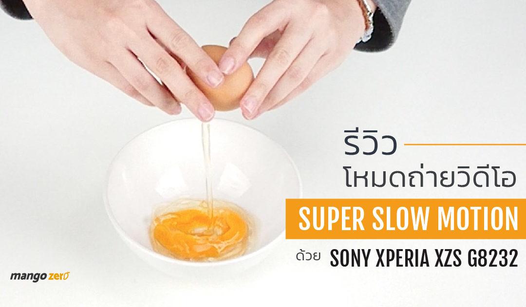 รีวิวถ่ายวิดีโอแบบ Super Slow Motion ด้วย Sony Xperia XZs G8232