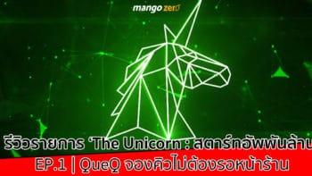 รีวิว 'The Unicorn : สตาร์ทอัพพันล้าน' รายการเพื่อสตาร์ทอัพไทย แอป QueQ ประเดิมตอนแรก
