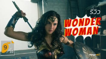 [9/10] รีวิว 'Wonder Woman'