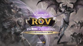 เบื้องหลัง RoV เกม MOBA มาแรงแห่งยุค พร้อมบุกสัมภาษณ์ทีมงาน Garena