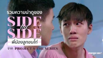 รวมความน่าดูของ 'Side by Side พี่น้องลูกขนไก่' จาก Project S The Series