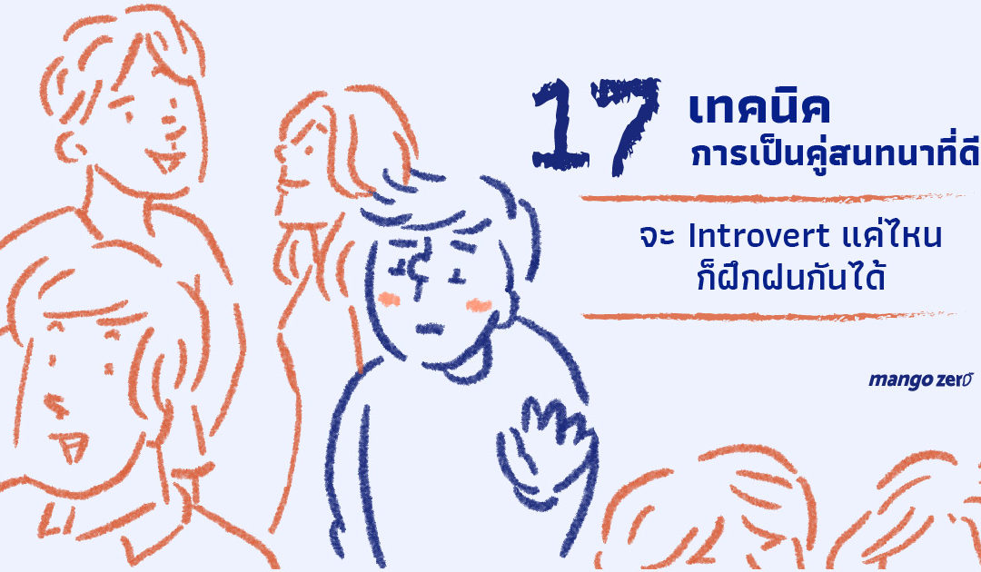 17 เทคนิคการเป็นคู่สนทนาที่ดี จะ introvert แค่ไหนก็ฝึกฝนกันได้