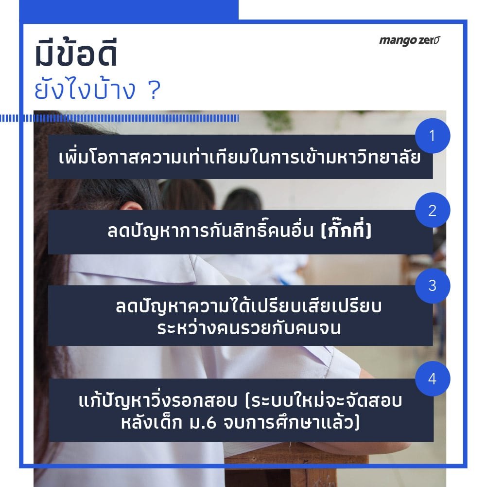 thai-university-central-admission-system-3