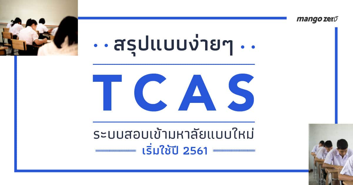 thai-university-central-admission-system-6