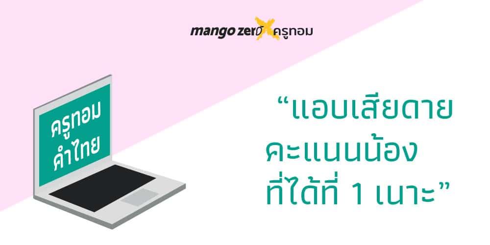 thailand-rank-1-admission-debate-09-01-01
