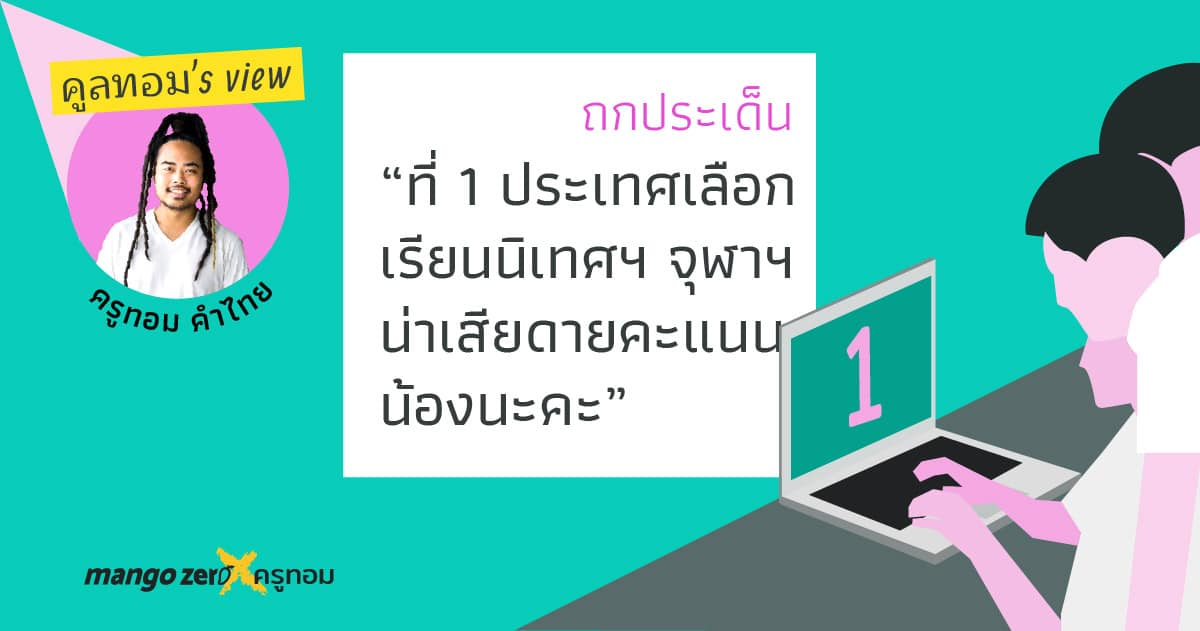 thailand-rank-1-admission-debate-09-01-12