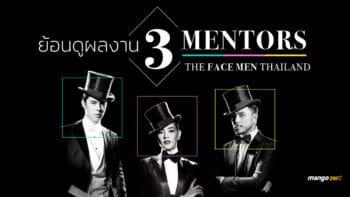 ย้อนดูผลงานของ 3 mentors จาก