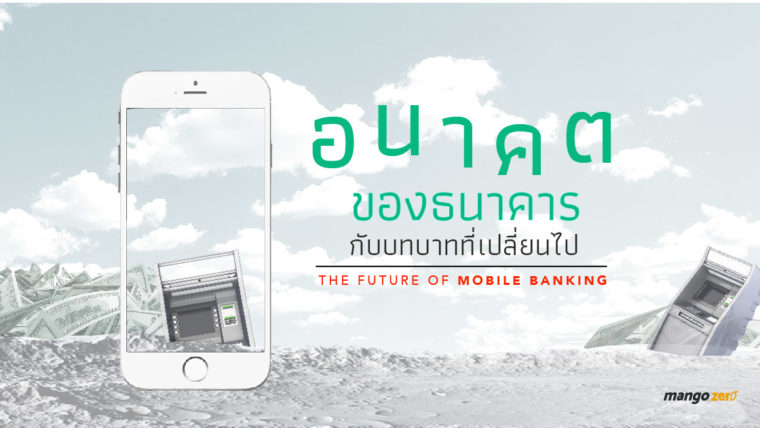 บทความพิเศษ : The Future of Mobile Banking อนาคตของธนาคารในไทย กับบทบาทที่เปลี่ยนไป