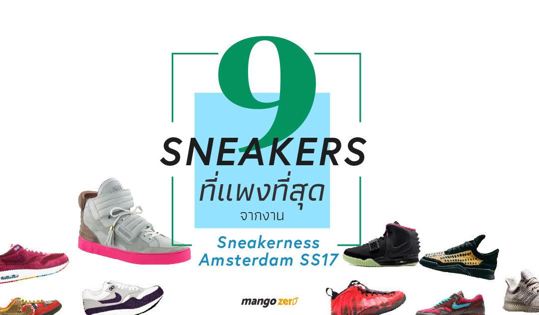 9 Sneakers ที่แพงที่สุดจากงาน Sneakerness Amsterdam SS17