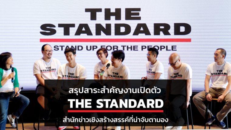 สรุปสาระสำคัญงานเปิดตัว The Standard สำนักข่าวออนไลน์เชิงสร้างสรรค์ที่น่าจับตามอง