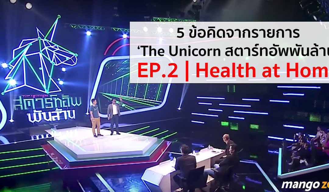 ทำ Startup ต้องรู้! 5 ข้อคิดจากรายการ 'The Unicorn สตาร์ทอัพพันล้าน EP.2 | Health at Home'