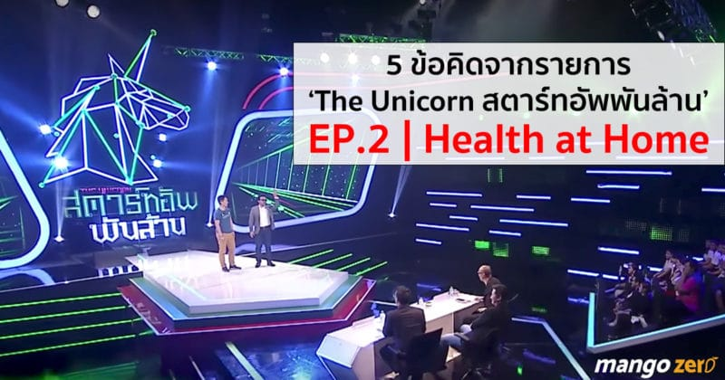 the-unicorn-startup-by-kbank-ep-2-health-at-home-cover