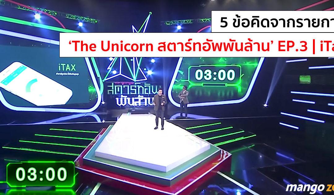 5 ข้อคิดจากรายการ 'The Unicorn สตาร์ทอัพพันล้าน : EP.3 | iTax จัดการภาษีให้ได้ประโยชน์สูงสุด