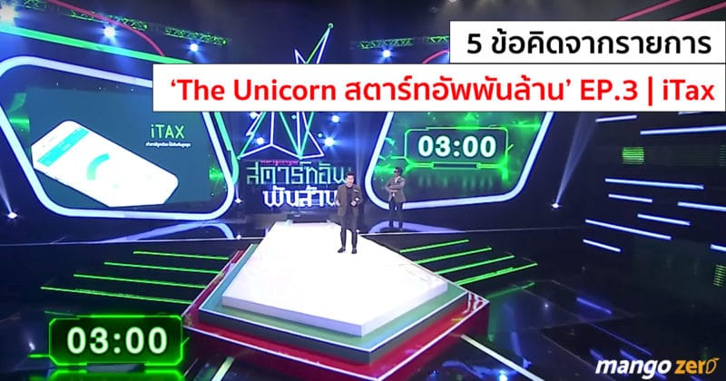 the-unicorn-startup-by-kbank-ep-3-itax-cover-2