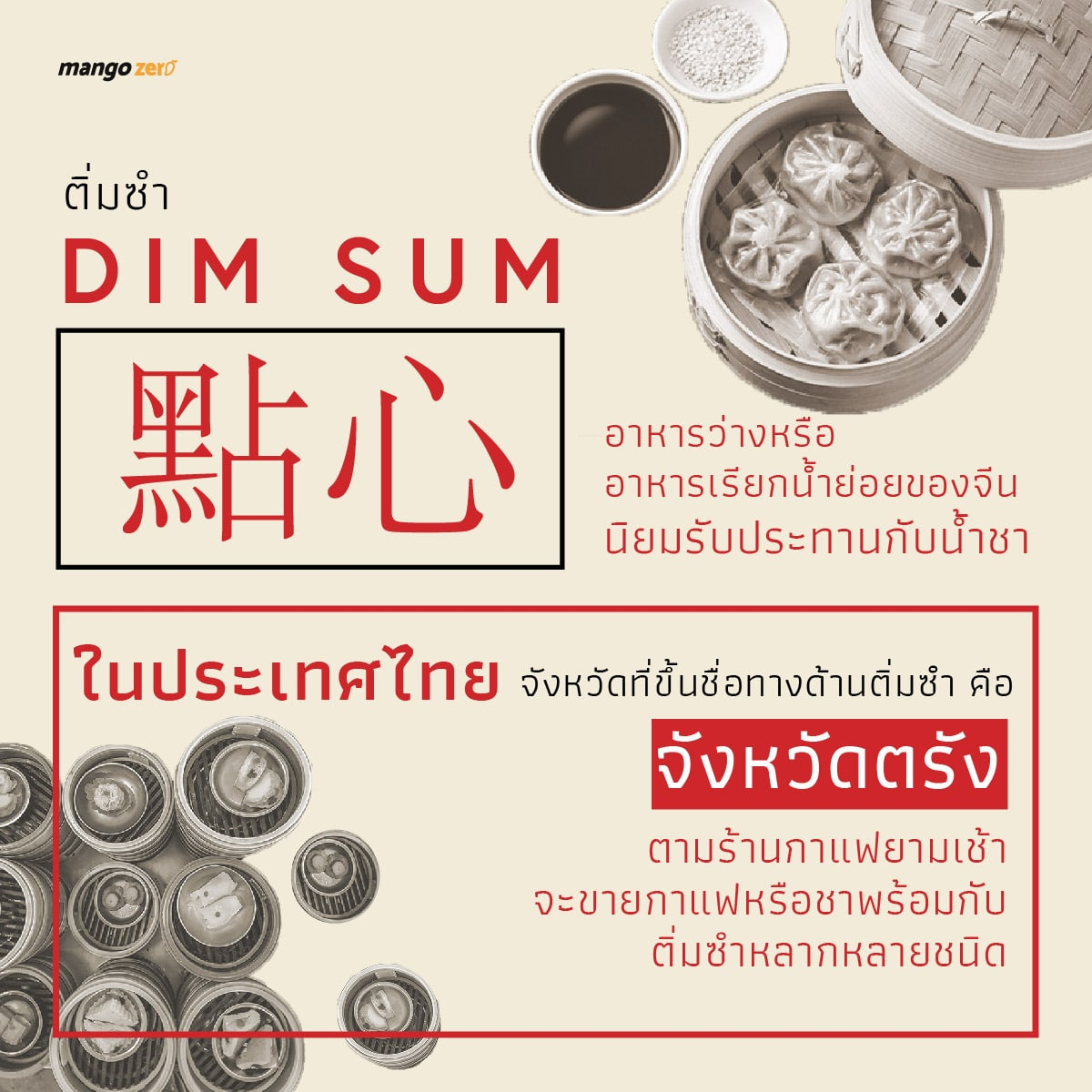 touch-the-heart-of-dimsum2